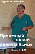 Геннадий Бурлаков -Приемный покой. Книга 1-2. Маразм бытия