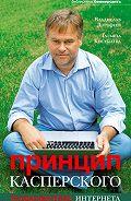 Владислав Дорофеев, Татьяна Костылева - Принцип Касперского: телохранитель Интернета