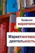 Илья Мельников -Маркетинговая деятельность