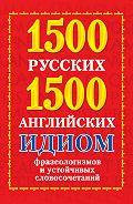 А. И. Григорьева -1500 русских и 1500 английских идиом, фразеологизмов и устойчивых словосочетаний