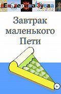 Екатерина Зуева -Завтрак маленького Пети