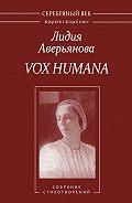 Лидия Аверьянова, М. Павлова - Vox Humana. Собрание стихотворений