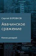 Сергей Боровков -Авачинское сражение