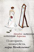 Ариадна Борисова - Повторите, пожалуйста, марш Мендельсона (сборник)
