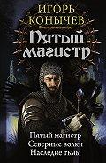 Игорь Николаевич Конычев -Пятый магистр (сборник)