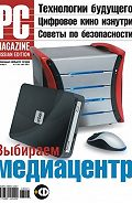 PC Magazine/RE - Журнал PC Magazine/RE №03/2008