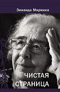 Зинаида Миркина -Чистая страница