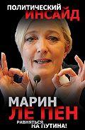Марин Пен -Равняться на Путина!