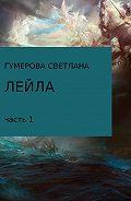 Светлана Гумерова -Лейла. Часть 1