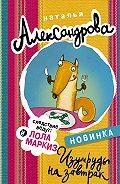 Наталья Александрова - Изумруды на завтрак