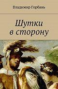 Владимир Горбань -Шутки всторону