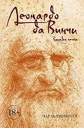 Чарльз Николл - Леонардо да Винчи. Загадки гения