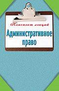 Илья Петров - Административное право