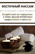 Илья Мельников -Воздействие на меридианы с точки зрения Китаского традиционного массажа