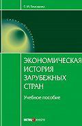 Т. М. Тимошина -Экономическая история зарубежных стран: учебное пособие