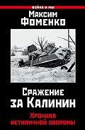 Максим Фоменко -Сражение за Калинин. Хроника нетипичной обороны
