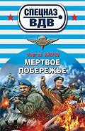 Сергей Зверев -Мертвое побережье