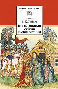 Борис Константинович Зайцев -Преподобный Сергий Радонежский (сборник)