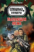 Сергей Зверев - Пылающая межа