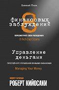 Роберт Тору Кийосаки - 8финансовых заблуждений. Управление деньгами