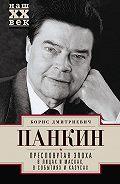 Борис Панкин -Пресловутая эпоха в лицах и масках, событиях и казусах