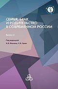 Коллектив авторов -Семья, брак и родительство в современной России. Выпуск 2