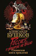Александр Бушков - Россия, которой не было. Славянская книга проклятий