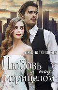 Оксана Головина -Любовь под прицелом