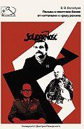 Вадим Вадимович Волобуев -Польша в советском блоке: от «оттепели» ккраху режима