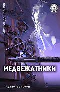 Андрей Чернов - Медвежатники