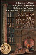 Фергюс Хьюм -Загадка золотого кинжала (сборник)