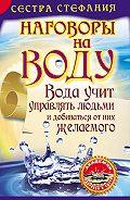 Сестра Стефания - Вода учит управлять людьми и добиваться от них желаемого. Наговоры на воду