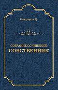 Джон  Голсуорси -Собрание сочинений. Собственник