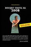 Валерий Шанин -Вокруг света за 280$. Интернет-бестселлер теперь на книжных полках