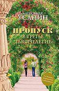Александр Усанин -Пропуск в третье тысячелетие
