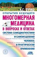 Людмила Пучко -Многомерная медицина в вопросах и ответах