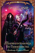 Ирмата Арьяр - Телохранительница Его Темнейшества (сборник)