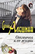 Светлана Алешина -Отмычка к ее жизни