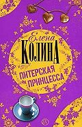 Елена Колина -Питерская принцесса