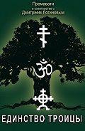 Премавати - Единство Троицы и суть сил единства