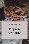 Алекс Марин -Игра в «Жизнь». Сборник стихотворений