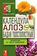Ю. Николаева -Календула, алоэ и бадан толстолистный – целители от всех болезней
