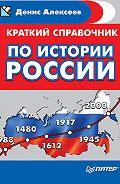 Денис Алексеев - Краткий справочник по истории России