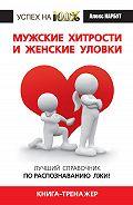Алекс Нарбут -Мужские хитрости и женские уловки. Лучший справочник по распознаванию лжи! Книга-тренажер