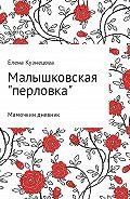 Елена Кузнецова -Малышковская «перловка». Мамочкин дневник