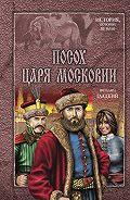 Виталий Гладкий -Посох царя Московии