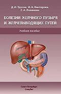 Елена Лялюкова - Болезни желчного пузыря и желчевыводящих путей