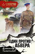 Александр Тамоников -Один против Абвера