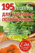А. А. Синельникова - 195 рецептов для здоровья позвоночника