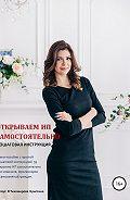 Кристина Тихомирова -Открываем ИП самостоятельно. Пошаговая инструкция